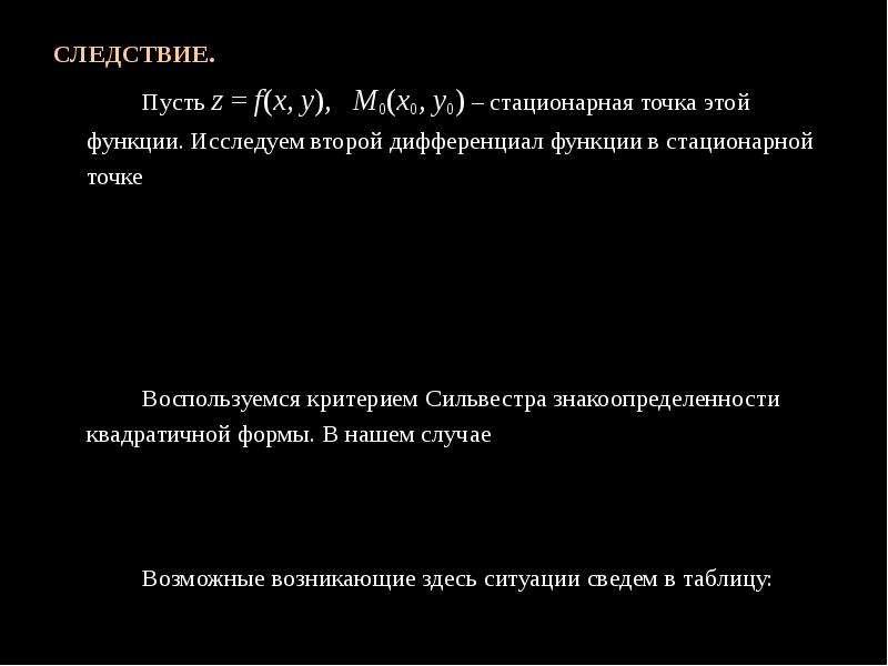 СЛЕДСТВИЕ. СЛЕДСТВИЕ. Пусть z = f(x, y), M0(х0, у0) – стационарная точка этой функции. Исследуем вто