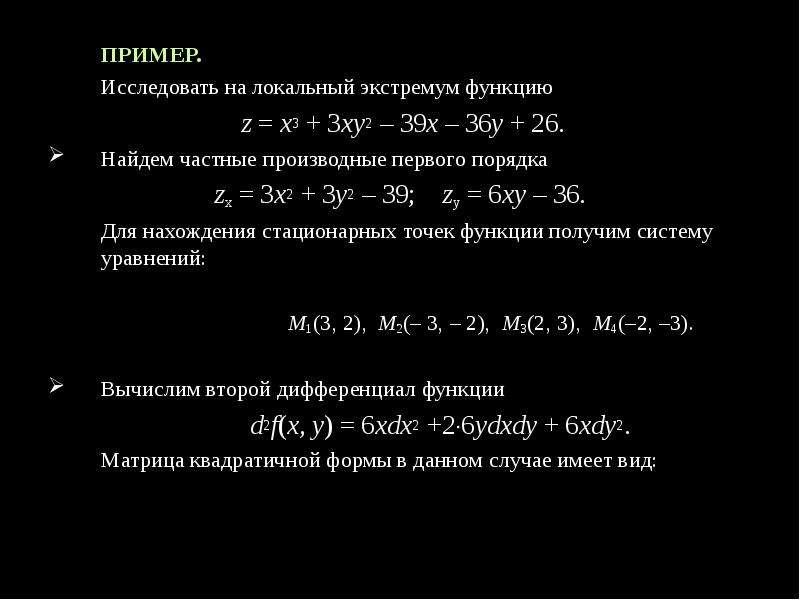 ПРИМЕР. ПРИМЕР. Исследовать на локальный экстремум функцию z = x3 + 3xy2 – 39x – 36y + 26. Найдем ча