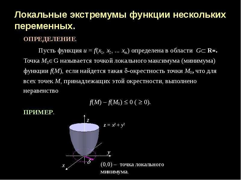 Локальные экстремумы функции нескольких переменных. ОПРЕДЕЛЕНИЕ. Пусть функция u = f(х1, х2, . . . х