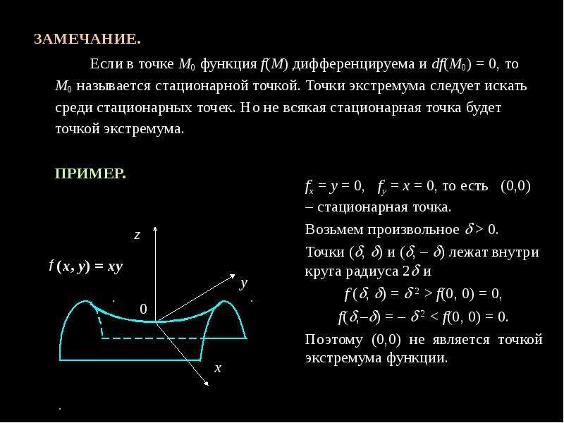 ЗАМЕЧАНИЕ. ЗАМЕЧАНИЕ. Если в точке М0 функция f(М) дифференцируема и df(М0) = 0, то М0 называется ст