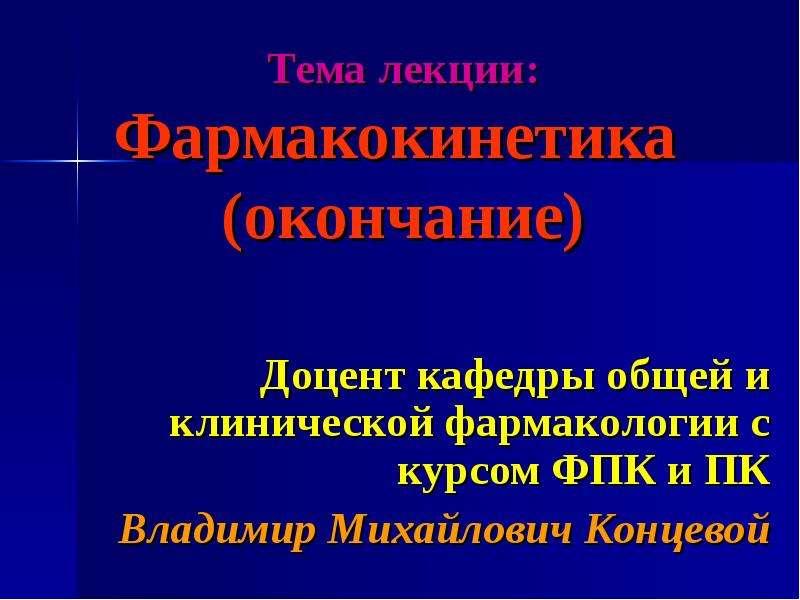 Презентация Фармакокинетика (окончание)