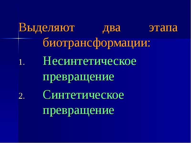 Выделяют два этапа биотрансформации: Выделяют два этапа биотрансформации: Несинтетическое превращени
