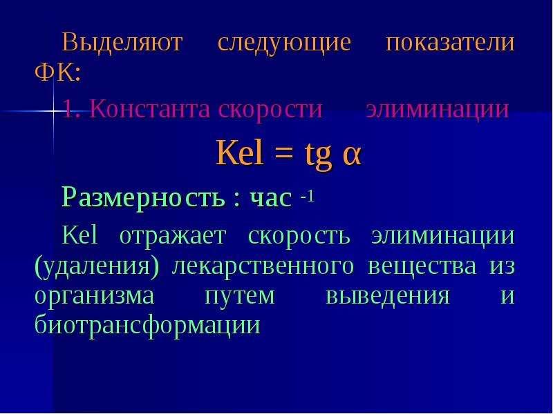 Выделяют следующие показатели ФК: Выделяют следующие показатели ФК: 1. Константа скорости элиминации