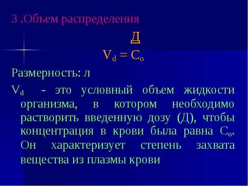 3 . Объем распределения 3 . Объем распределения Д Vd = Со Размерность: л Vd - это условный объем жид