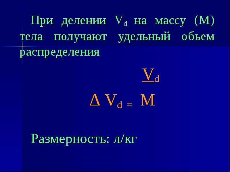 При делении Vd на массу (М) тела получают удельный объем распределения При делении Vd на массу (М) т