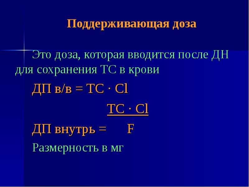 Поддерживающая доза Это доза, которая вводится после ДН для сохранения ТС в крови ДП в/в = ТС · Cl Т