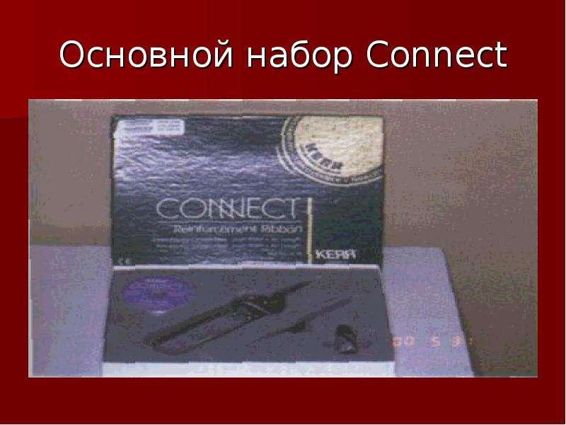 Основной набор Connect