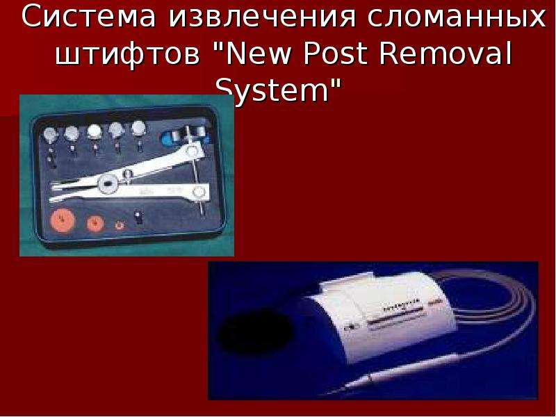 """Система извлечения сломанных штифтов """"New Post Removal System"""""""