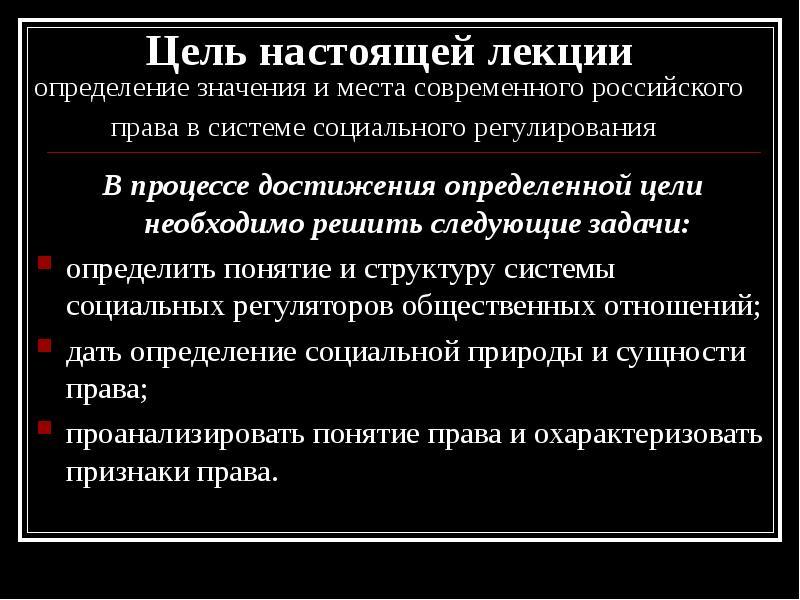 Цель настоящей лекции определение значения и места современного российского права в системе социальн