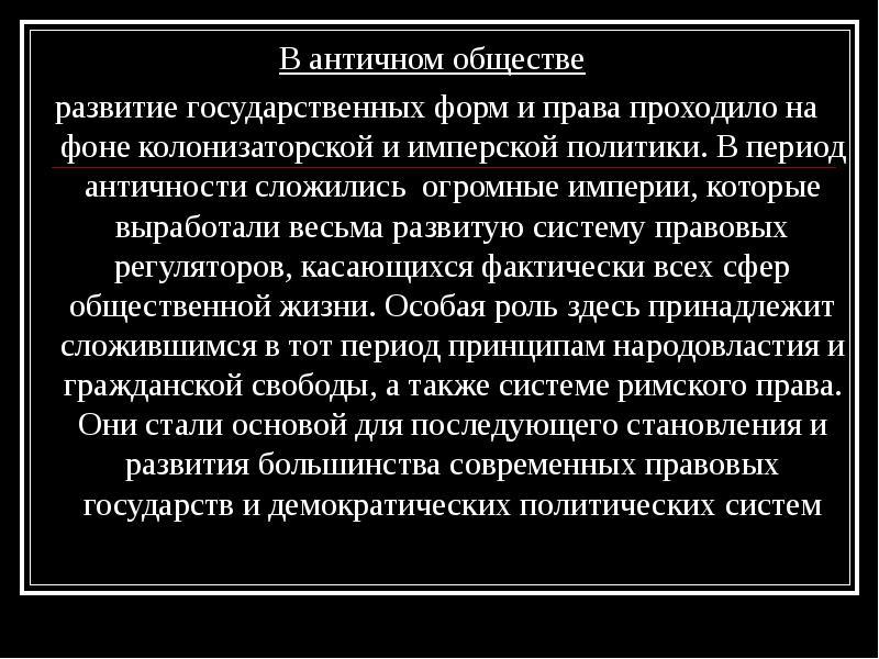 В античном обществе В античном обществе развитие государственных форм и права проходило на фоне коло