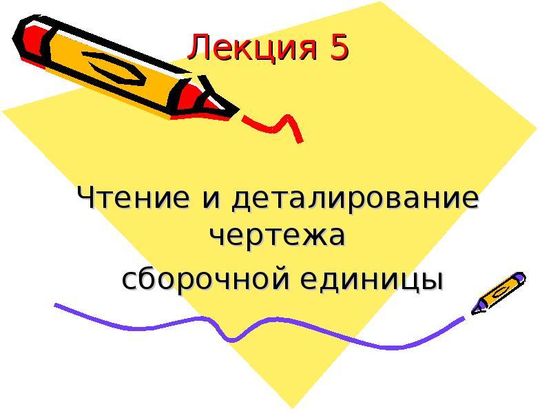 Презентация Чтение и деталирование чертежа сборочной единицы