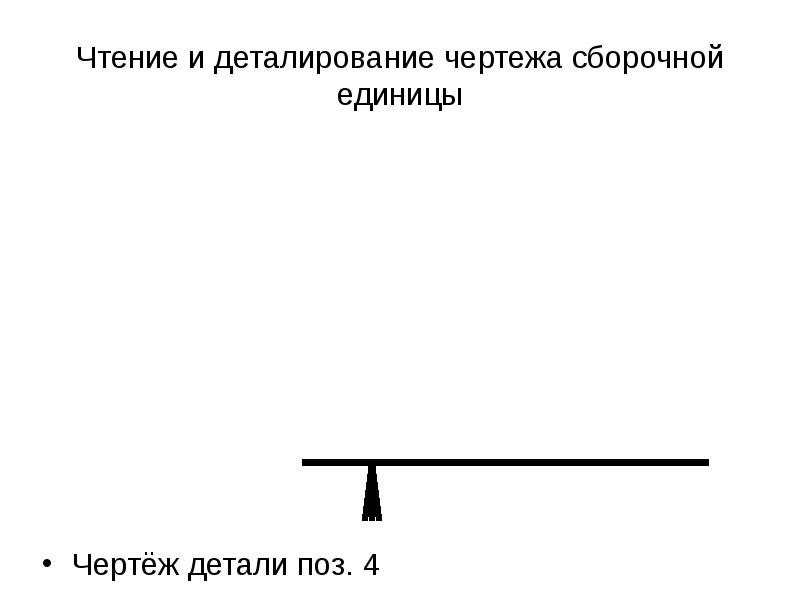 Чтение и деталирование чертежа сборочной единицы Чертёж детали поз. 4