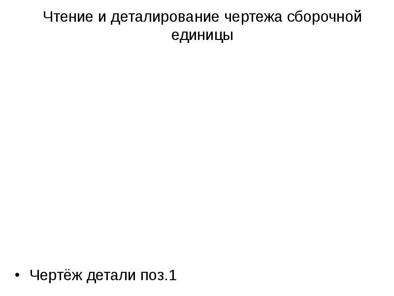 Чтение и деталирование чертежа сборочной единицы Чертёж детали поз. 1