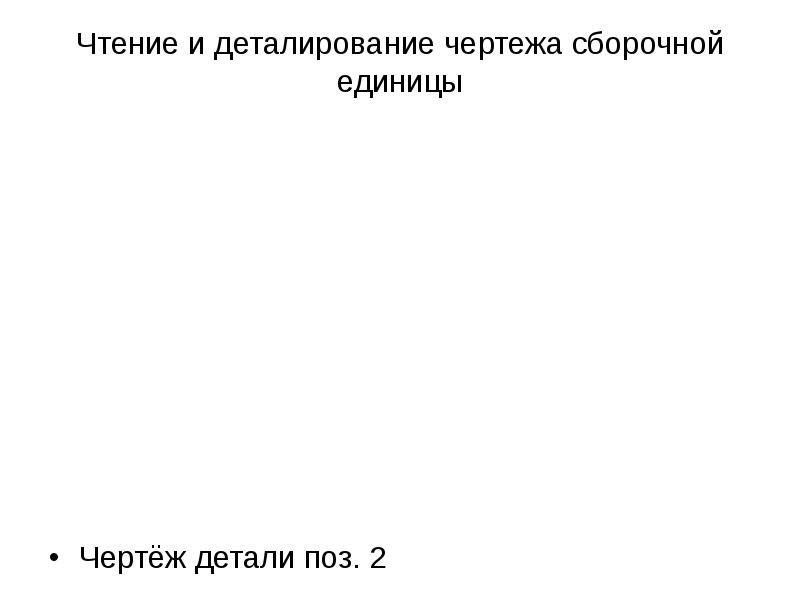 Чтение и деталирование чертежа сборочной единицы Чертёж детали поз. 2
