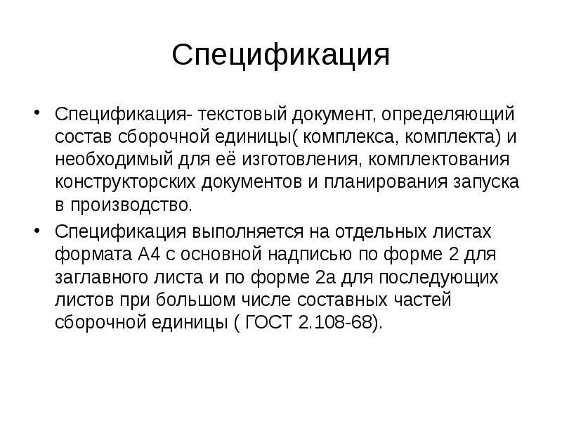 Спецификация Спецификация- текстовый документ, определяющий состав сборочной единицы( комплекса, ком