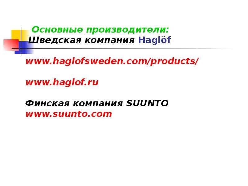 Основные производители: Шведская компания Haglöf Финская компания SUUNTO