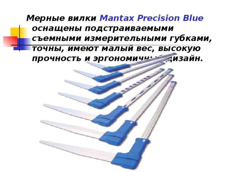 Мерные вилки Mantax Precision Blue оснащены подстраиваемыми съемными измерительными губками, точны,