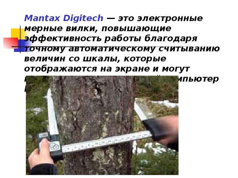 Mantax Digitech — это электронные мерные вилки, повышающие эффективность работы благодаря точному ав