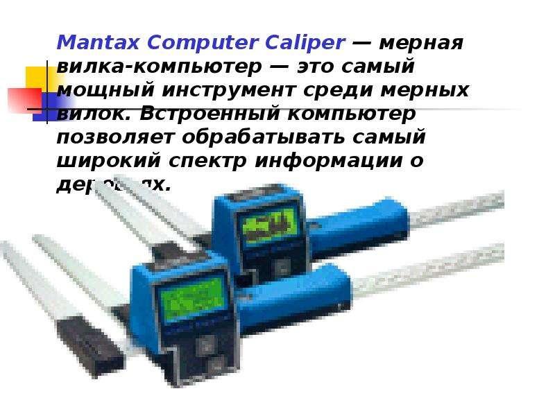 Mantax Computer Caliper — мерная вилка-компьютер — это самый мощный инструмент среди мерных вилок. В