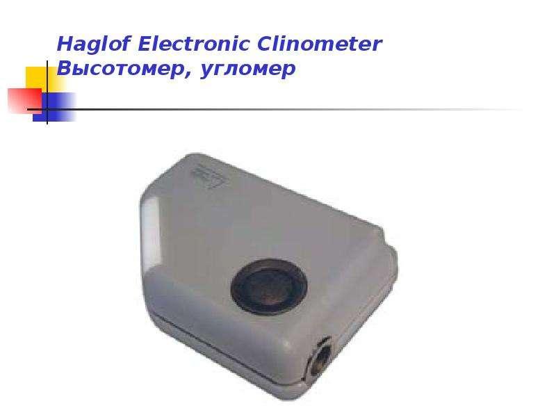 Haglof Electronic Clinometer Haglof Electronic Clinometer Высотомер, угломер