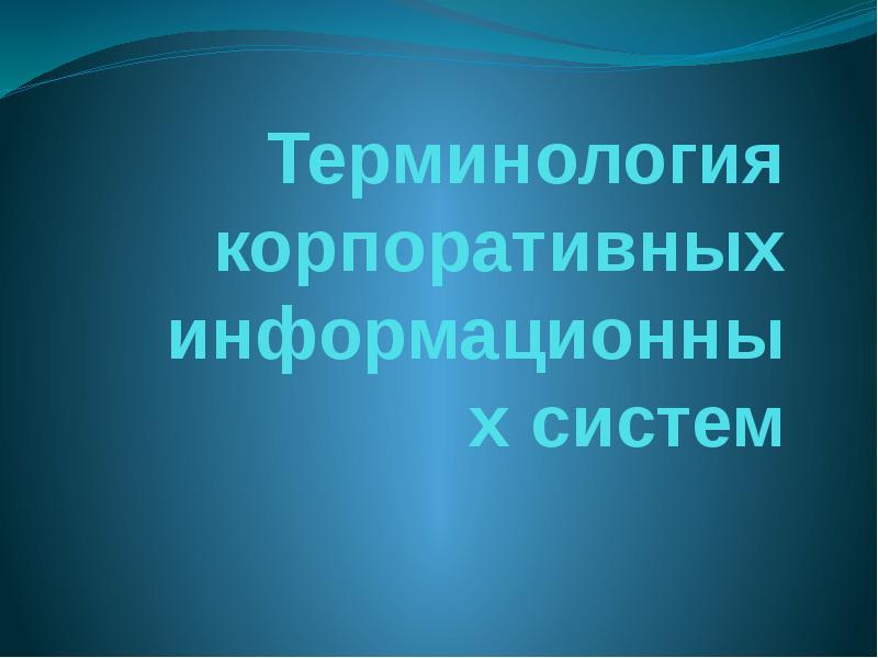 Презентация Терминология корпоративных информационных систем