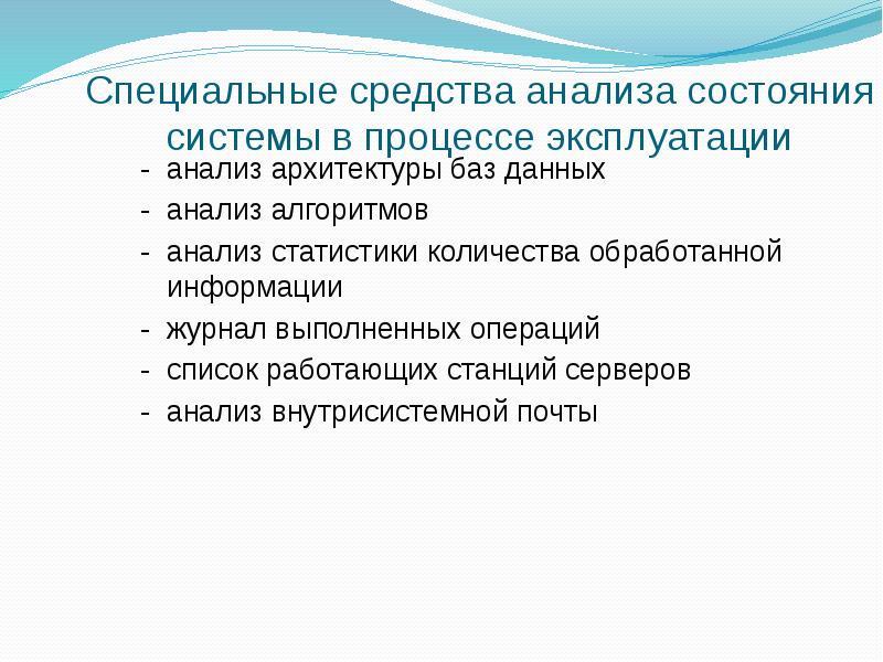 Специальные средства анализа состояния системы в процессе эксплуатации - анализ архитектуры баз данн