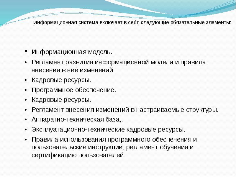 Информационная система включает в себя следующие обязательные элементы: • Информационная модель. • Р