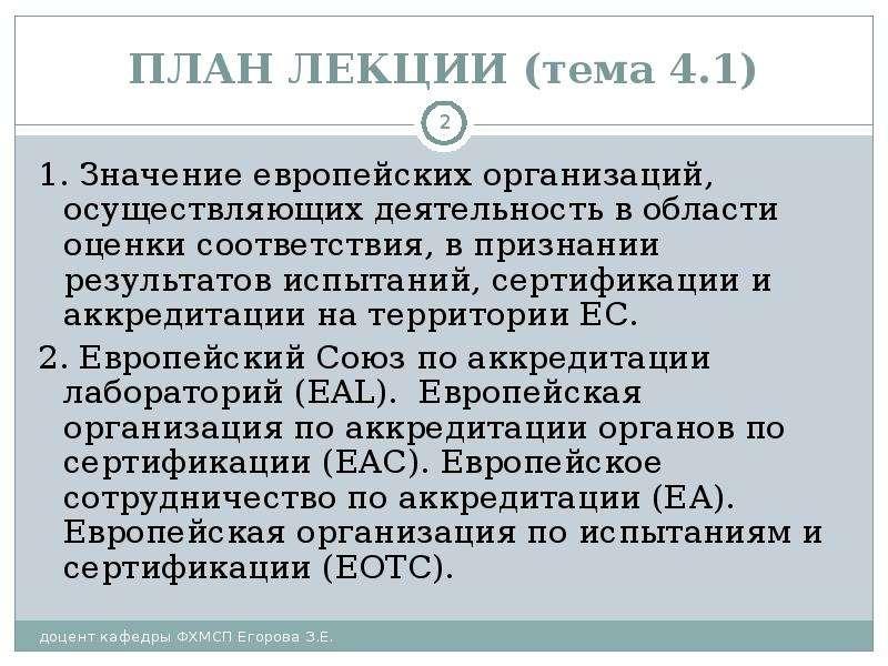 ПЛАН ЛЕКЦИИ (тема 4. 1) 1. Значение европейских организаций, осуществляющих деятельность в области о