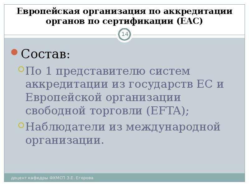 Европейская организация по аккредитации органов по сертификации (EAC) Состав: По 1 представителю сис