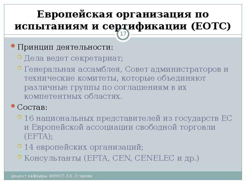 Европейская организация по испытаниям и сертификации (ЕОТС) Принцип деятельности: Дела ведет секрета