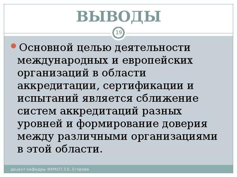 ВЫВОДЫ Основной целью деятельности международных и европейских организаций в области аккредитации, с