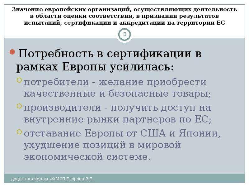 Значение европейских организаций, осуществляющих деятельность в области оценки соответствия, в призн