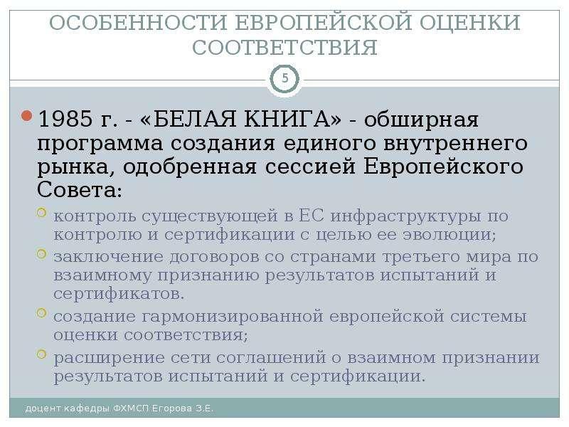 ОСОБЕННОСТИ ЕВРОПЕЙСКОЙ ОЦЕНКИ СООТВЕТСТВИЯ 1985 г. - «БЕЛАЯ КНИГА» - обширная программа создания ед