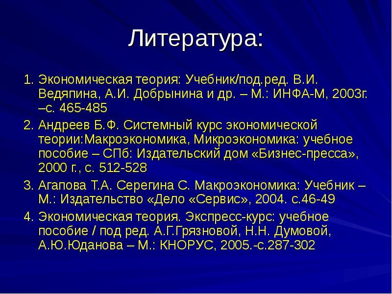 Литература: 1. Экономическая теория: Учебник/под. ред. В. И. Ведяпина, А. И. Добрынина и др. – М. :