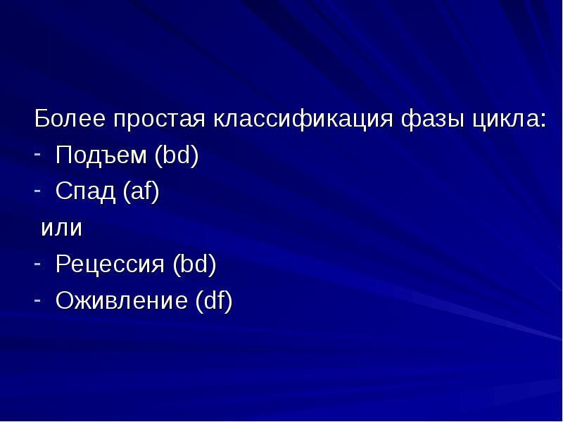 Более простая классификация фазы цикла: Более простая классификация фазы цикла: Подъем (bd) Спад (af