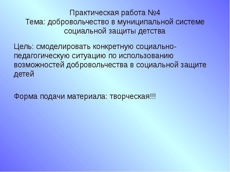 Презентация Добровольчество в муниципальной системе социальной защиты детства