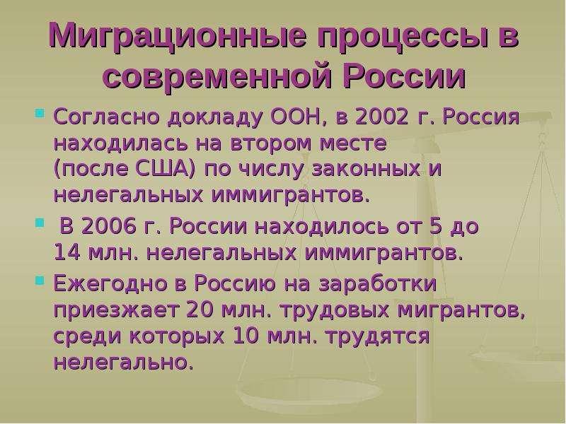 Миграционные процессы в современной России Согласно докладу ООН, в 2002 г. Россия находилась на втор