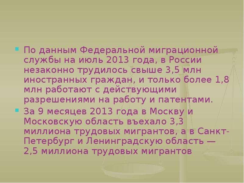 По данным Федеральной миграционной службы на июль 2013 года, в России незаконно трудилось свыше 3,5