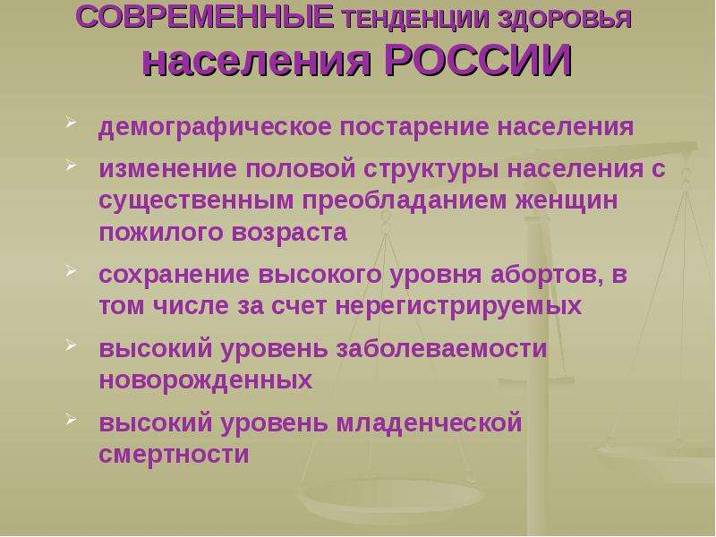 СОВРЕМЕННЫЕ ТЕНДЕНЦИИ ЗДОРОВЬЯ населения РОССИИ демографическое постарение населения изменение полов