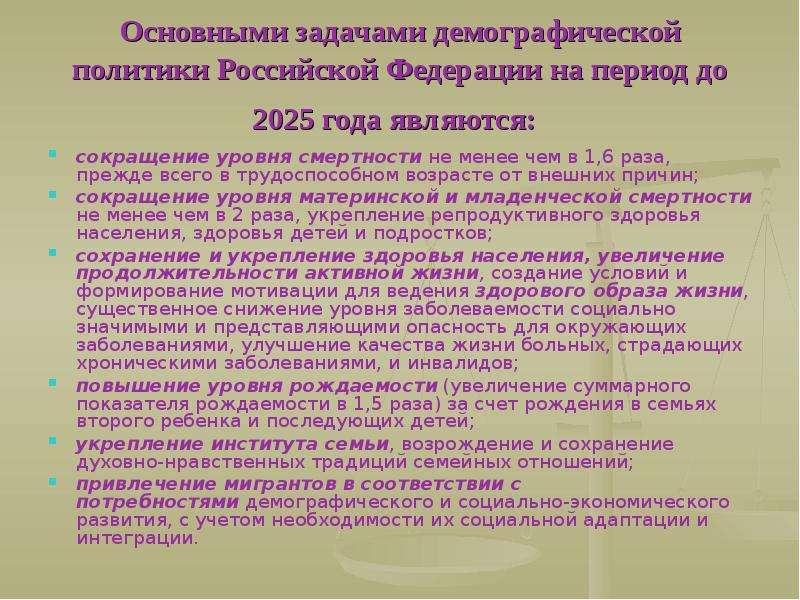Основными задачами демографической политики Российской Федерации на период до 2025 года являются: со