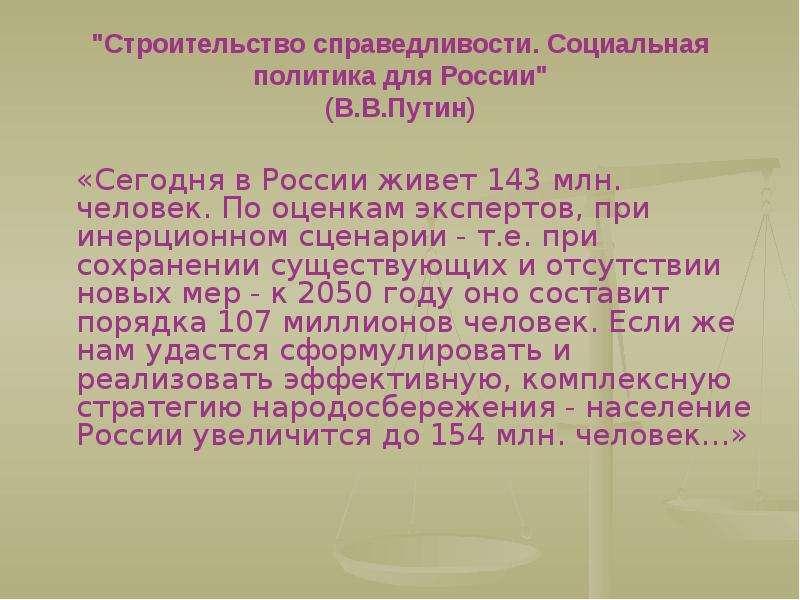 """""""Строительство справедливости. Социальная политика для России"""" (В. В. Путин) «Сегодня в Ро"""