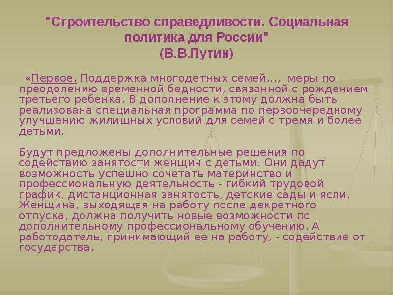 """""""Строительство справедливости. Социальная политика для России"""" (В. В. Путин) «Первое. Подд"""