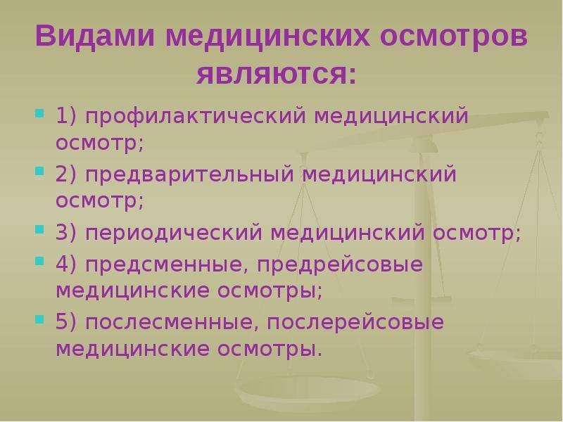 Видами медицинских осмотров являются: 1) профилактический медицинский осмотр; 2) предварительный мед