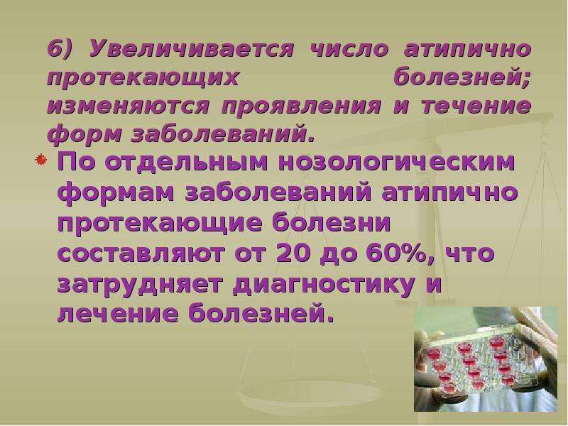 6) Увеличивается число атипично протекающих болезней; изменяются проявления и течение форм заболеван