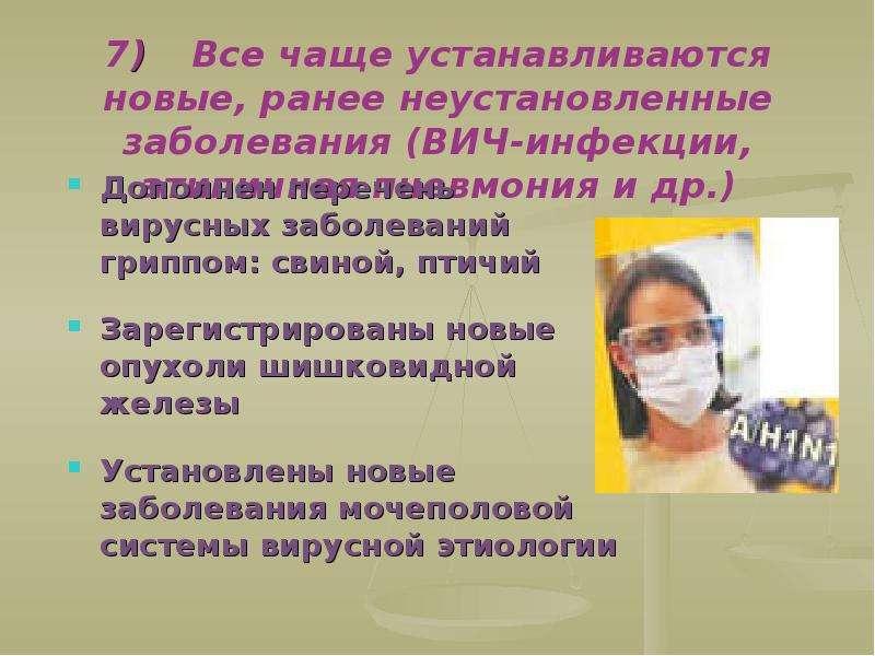 7) Все чаще устанавливаются новые, ранее неустановленные заболевания (ВИЧ-инфекции, атипичная пневмо