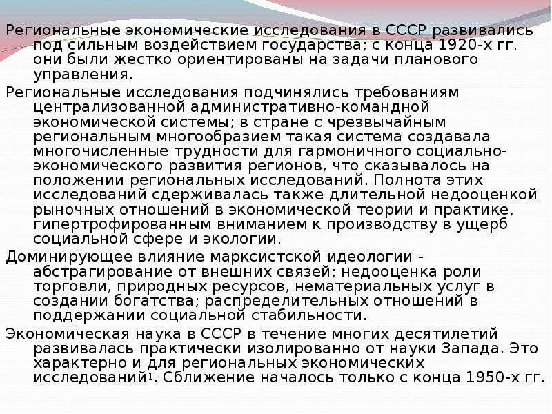 Региональные экономические исследования в СССР развивались под сильным воздействием государства; с к