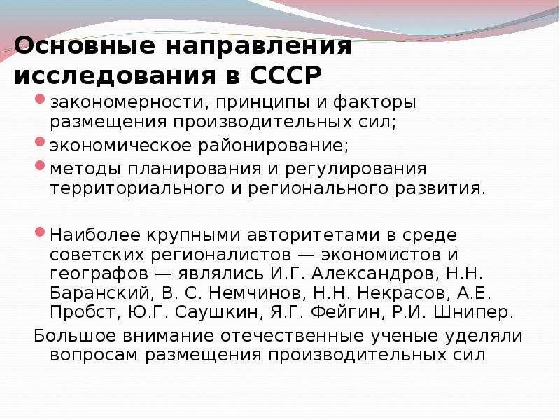 Основные направления исследования в СССР закономерности, принципы и факторы размещения производитель