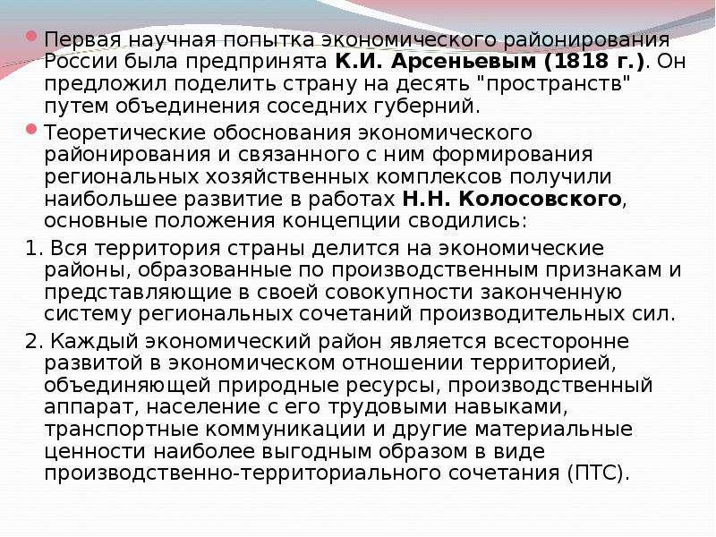 Первая научная попытка экономического районирования России была предпринята К. И. Арсеньевым (1818 г