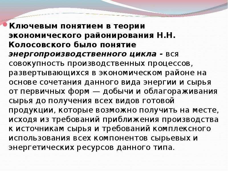 Ключевым понятием в теории экономического районирования Н. Н. Колосовского было понятие энергопроизв