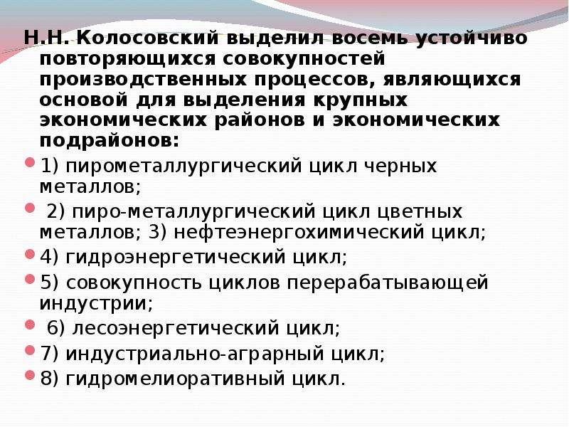 Н. Н. Колосовский выделил восемь устойчиво повторяющихся совокупностей производственных процессов, я